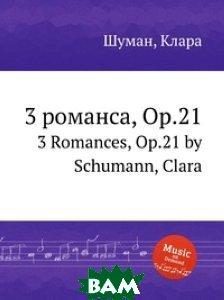 Купить 3 романса, Op.21, Музбука, Шуман Клара, 978-5-8848-8840-1