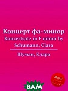 Купить Концерт фа-минор, Музбука, Шуман Клара, 978-5-8848-8833-3