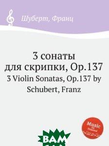 3 сонаты для скрипки, Op. 137
