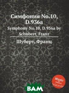 Купить Симфония No.10, D.936a, Музбука, Шуберт Франц, 978-5-8848-8738-1