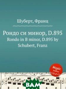 Рондо си минор, D. 895