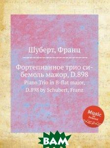 Фортепианное трио си-бемоль мажор, D.898