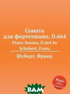 Купить Соната для фортепиано, D.664, Музбука, Шуберт Франц, 978-5-8848-8702-2