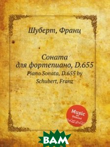 Купить Соната для фортепиано, D.655, Музбука, Шуберт Франц, 978-5-8848-8701-5