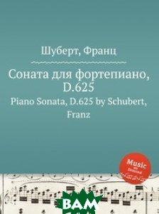 Купить Соната для фортепиано, D.625, Музбука, Шуберт Франц, 978-5-8848-8700-8
