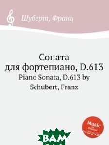 Купить Соната для фортепиано, D.613, Музбука, Шуберт Франц, 978-5-8848-8699-5