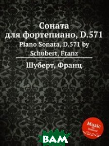 Купить Соната для фортепиано, D.571, Музбука, Шуберт Франц, 978-5-8848-8697-1