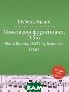 Купить Соната для фортепиано, D.537, Музбука, Шуберт Франц, 978-5-8848-8692-6
