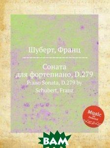 Купить Соната для фортепиано, D.279, Музбука, Шуберт Франц, 978-5-8848-8691-9