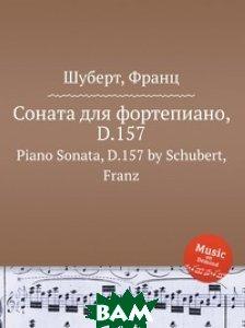 Купить Соната для фортепиано, D.157, Книга по Требованию, Шуберт Франц, 978-5-8848-8690-2