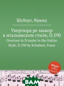 Увертюра ре мажор в итальянском стиле, D.590