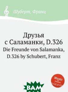 Друзья с Саламанки, D. 326