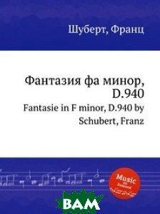 Фантазия фа минор, D. 940