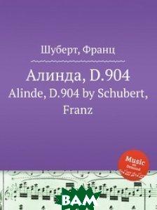 Алинда, D. 904
