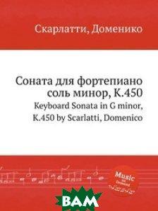 Купить Соната для фортепиано соль минор, K.450, Музбука, Скарлатти Доменико, 978-5-8848-7634-7