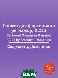 Купить Соната для фортепиано ре мажор, K.223, Музбука, Скарлатти Доменико, 978-5-8848-7631-6