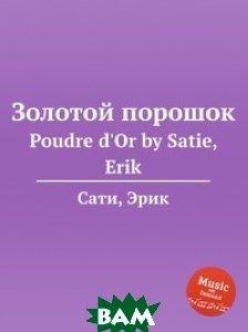 Купить Золотой порошок, Музбука, Сати Эрик, 978-5-8848-7483-1