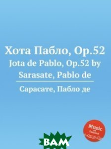 Купить Хота Пабло, Op.52, Музбука, Сарасате Пабло де, 978-5-8848-7312-4