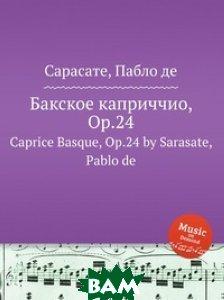 Бакское каприччио, Op.24