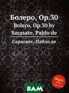 Купить Болеро, Op.30, Музбука, Сарасате Пабло де, 978-5-8848-7303-2