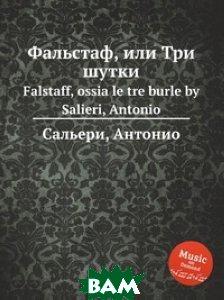 Купить Фальстаф, или Три шутки, Музбука, Сальери Антонио, 978-5-8848-7114-4