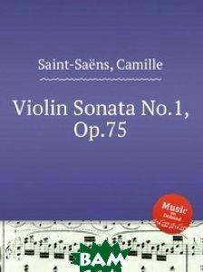 Купить Соната для скрипки No.1, Op.75, Музбука, Сен-Санс Камиль, 978-5-8848-7091-8