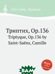 Купить Триптих, Op.136, Музбука, Сен-Санс Камиль, 978-5-8848-7074-1