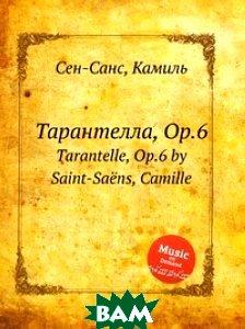 Купить Тарантелла, Op.6, Музбука, Сен-Санс Камиль, 978-5-8848-7068-0