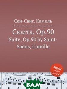 Купить Сюита, Op.90, Музбука, Сен-Санс Камиль, 978-5-8848-7061-1