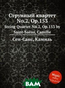 Купить Струнный квартет No.2, Op.153, Музбука, Сен-Санс Камиль, 978-5-8848-7058-1
