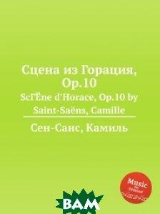 Купить Сцена из Горация, Op.10, Музбука, Сен-Санс Камиль, 978-5-8848-7039-0