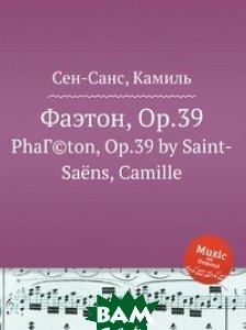 Купить Фаэтон, Op.39, Музбука, Сен-Санс Камиль, 978-5-8848-6995-0