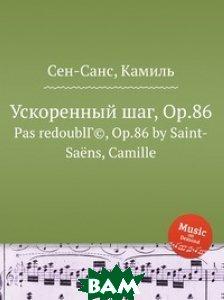 Купить Ускоренный шаг, Op.86, Музбука, Сен-Санс Камиль, 978-5-8848-6992-9