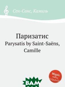 Купить Паризатис, Музбука, Сен-Санс Камиль, 978-5-8848-6990-5