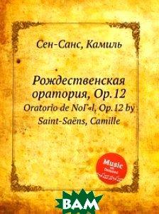 Купить Рождественская оратория, Op.12, Музбука, Сен-Санс Камиль, 978-5-8848-6981-3