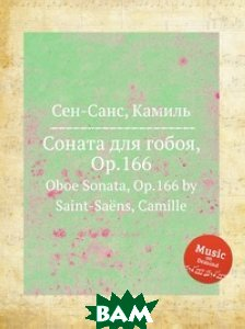 Соната для гобоя, Op.166, Музбука, Сен-Санс Камиль, 978-5-8848-6978-3  - купить со скидкой