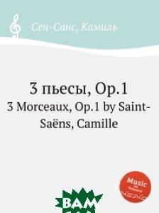 Купить 3 пьесы, Op.1, Музбука, Сен-Санс Камиль, 978-5-8848-6970-7