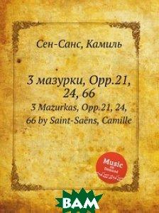 Купить 3 мазурки, Opp.21, 24, 66, Музбука, Сен-Санс Камиль, 978-5-8848-6962-2
