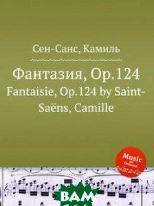 Купить Фантазия, Op.124, Музбука, Сен-Санс Камиль, 978-5-8848-6918-9