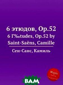 Купить 6 этюдов, Op.52, Музбука, Сен-Санс Камиль, 978-5-8848-6914-1