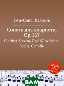 Купить Соната для кларнета, Op.167, Музбука, Сен-Санс Камиль, 978-5-8848-6885-4