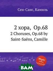 Купить 2 хора, Op.68, Музбука, Сен-Санс Камиль, 978-5-8848-6882-3