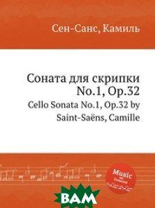Купить Соната для скрипки No.1, Op.32, Музбука, Сен-Санс Камиль, 978-5-8848-6875-5