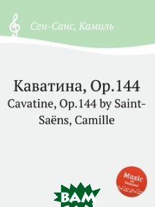 Купить Каватина, Op.144, Музбука, Сен-Санс Камиль, 978-5-8848-6872-4