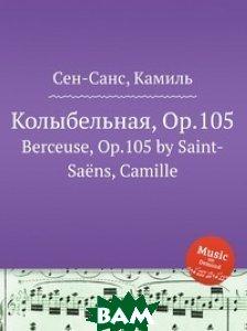 Купить Колыбельная, Op.105, Музбука, Сен-Санс Камиль, 978-5-8848-6862-5