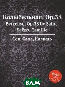 Купить Колыбельная, Op.38, Музбука, Сен-Санс Камиль, 978-5-8848-6861-8