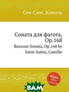 Соната для фагота, Op. 168