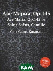 Купить Аве Мария, Op.145, Музбука, Сен-Санс Камиль, 978-5-8848-6853-3