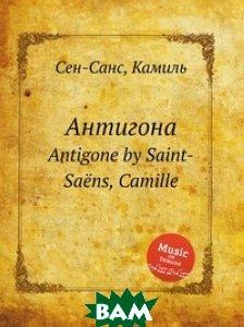 Купить Антигона, Музбука, Сен-Санс Камиль, 978-5-8848-6846-5