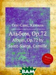 Купить Альбом, Op.72, Музбука, Сен-Санс Камиль, 978-5-8848-6837-3